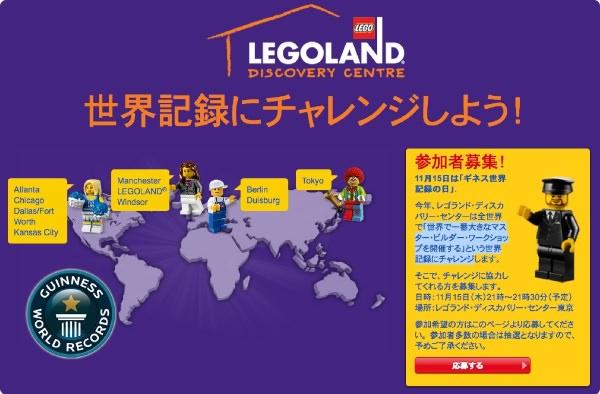 レゴランド・ディスカバリー・センター東京 ギネスに挑戦