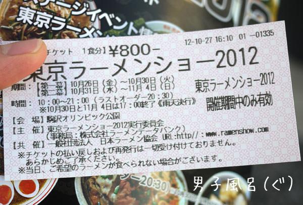 東京ラーメンショー チケット