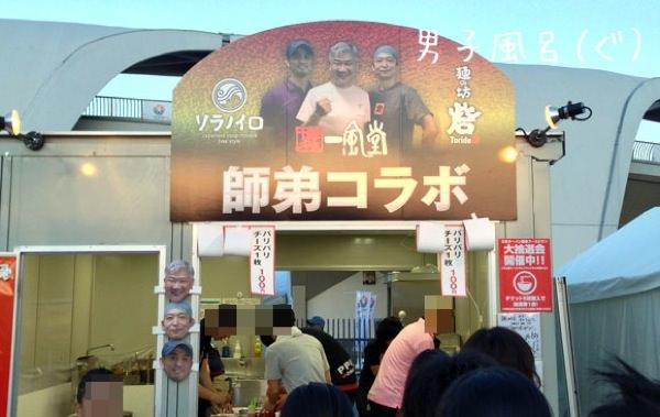 東京ラーメンショー 一風堂