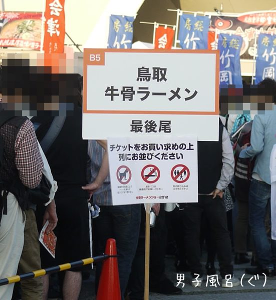 東京ラーメンショー2012 行列の最後