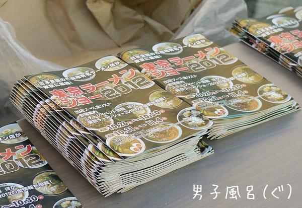 東京ラーメンショー2012 パンフレット