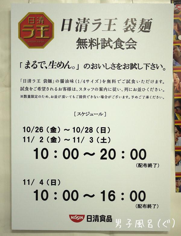 ラ王 試食時間 東京ラーメンショー