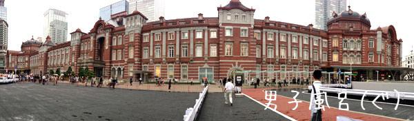 東京駅 パノラマ写真