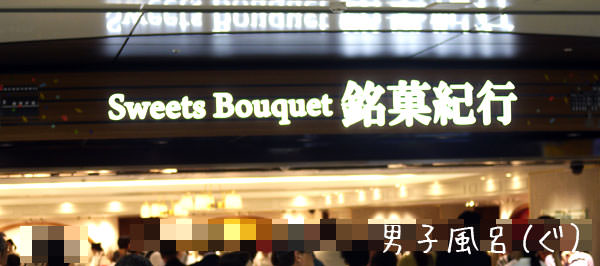 Sweets Bouquet 銘菓紀行