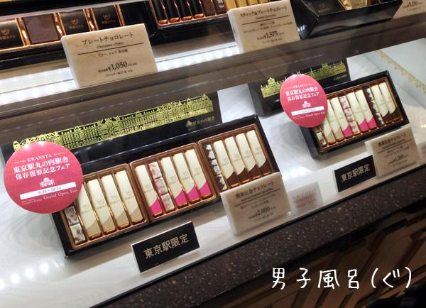 帝国ホテル 東京駅限定チョコレート