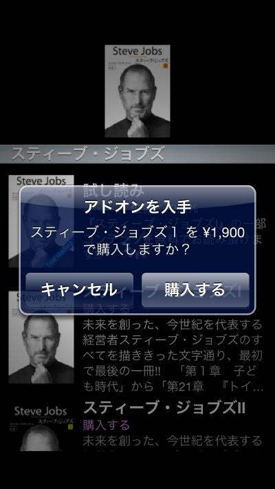 スティーブ・ジョブズ伝記 iPhone版