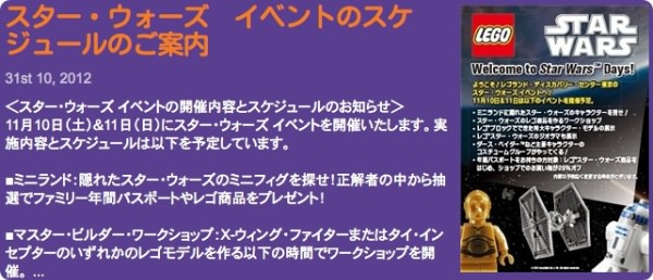 レゴランド・ディスカバリー・センター東京 スター・ウォーズイベント