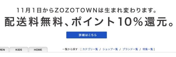 zozotown 送料無料