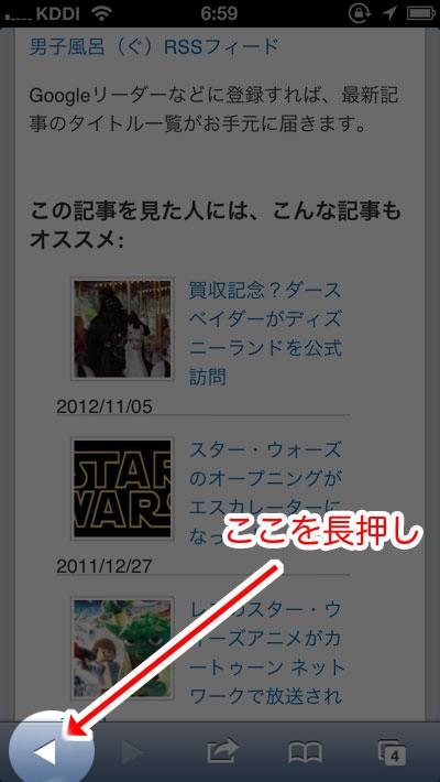 121107-iphone5-view-history.jpg