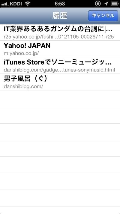 iPhone5 履歴画面