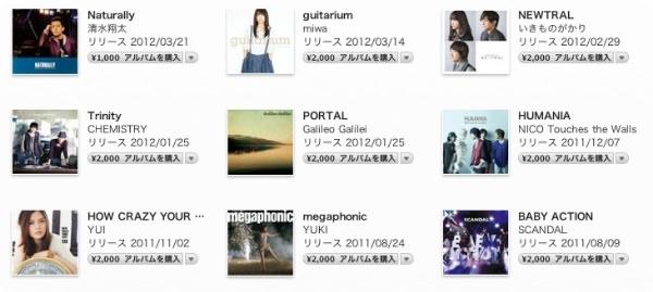 iTunes ソニー・ミュージック リスト