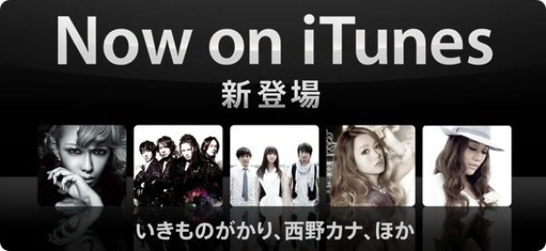iTunes Music ソニーミュージック