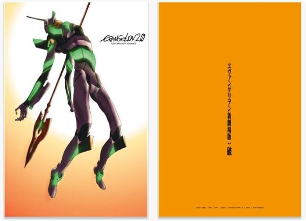 121115-evangelion-ebook-movie.jpg