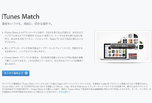 itunes match01 日本語版