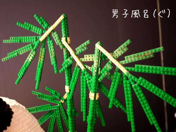 レゴ世界遺産 ジャイアントパンダ 笹の葉