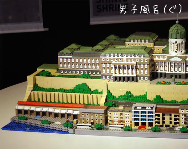 レゴ ブダ城 左側