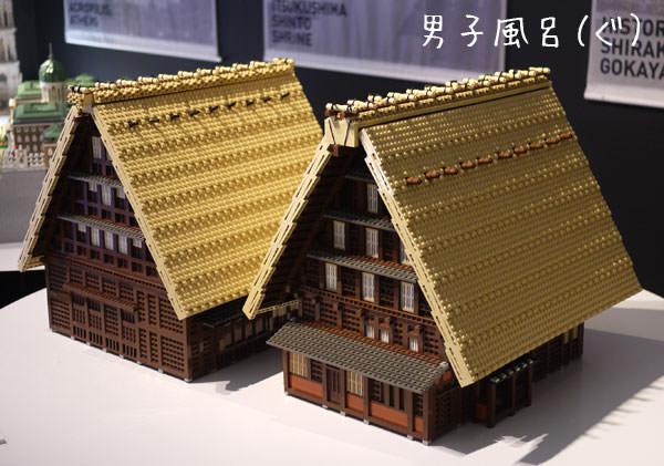 レゴ世界遺産 白川郷