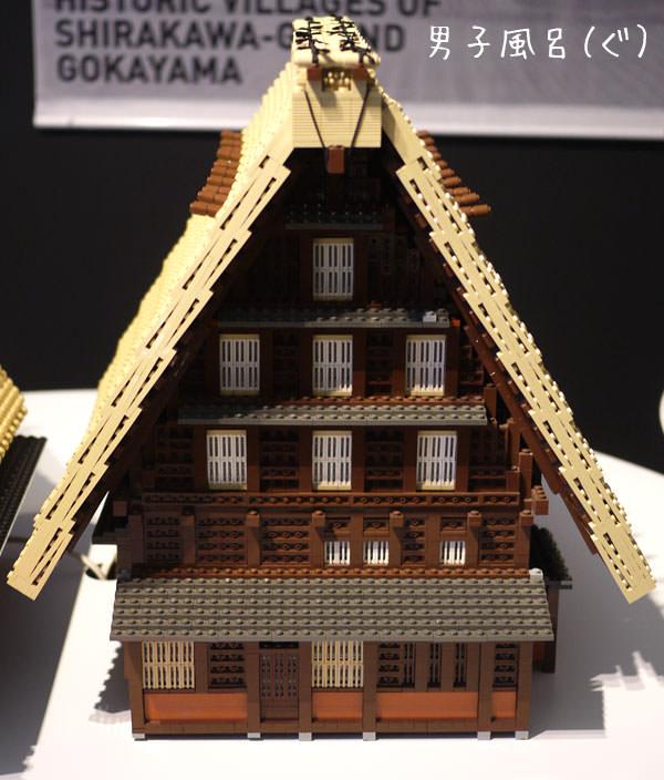 レゴ世界遺産 白川郷 正面からの画像
