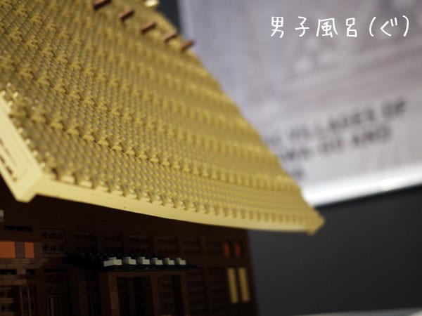 レゴ世界遺産 白川郷 屋根のカーブ