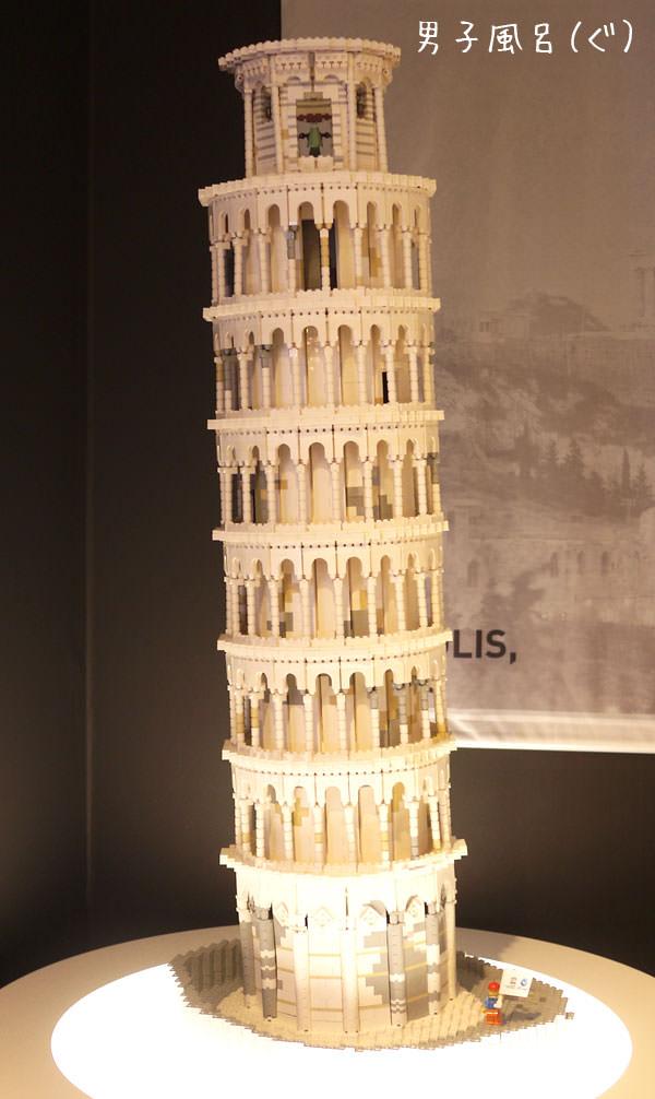 レゴ 世界遺産 ピサの斜塔 全景