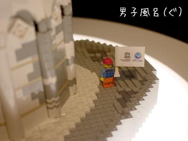 レゴ 世界遺産 ピサの斜塔 底部右側