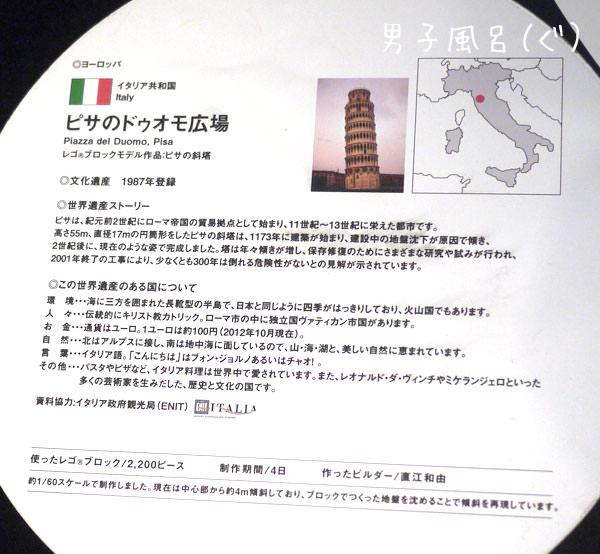 レゴ、世界遺産 ピサの斜塔