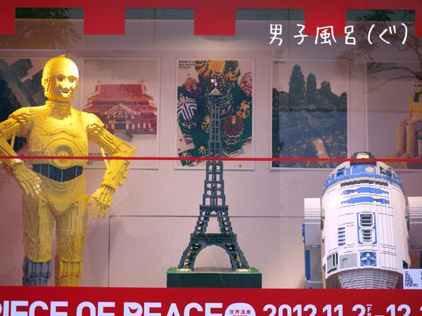 レゴ世界遺産 スター・ウォーズ1