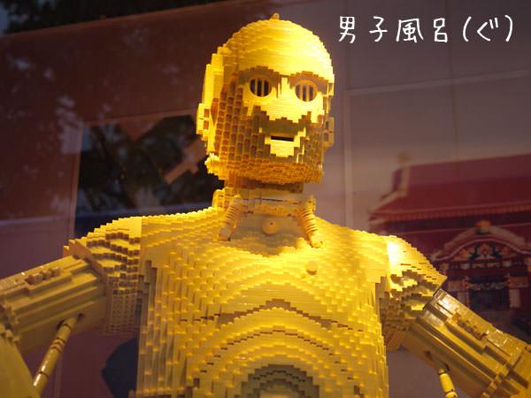 レゴ世界遺産 スター・ウォーズ C-3PO
