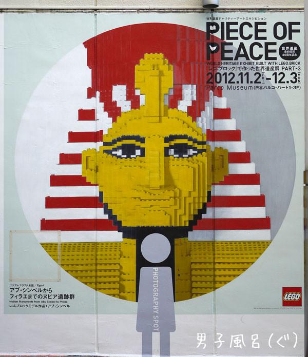 レゴ世界遺産 壁のペイント