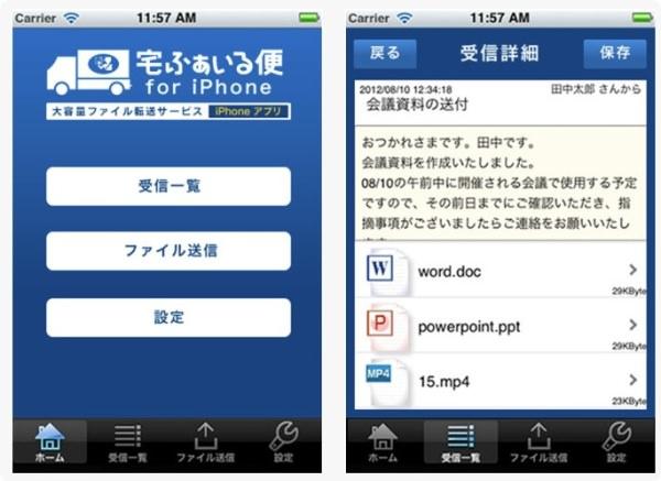 宅ファイル便 iPhone