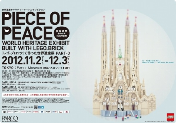 レゴ世界遺産展 渋谷パルコ