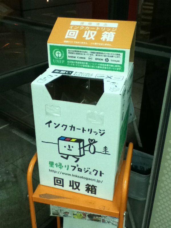 郵便局 プリンターインク回収ボックス