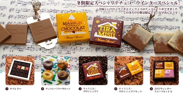 121121-meiji-100percent-chocolatecafe.jpg