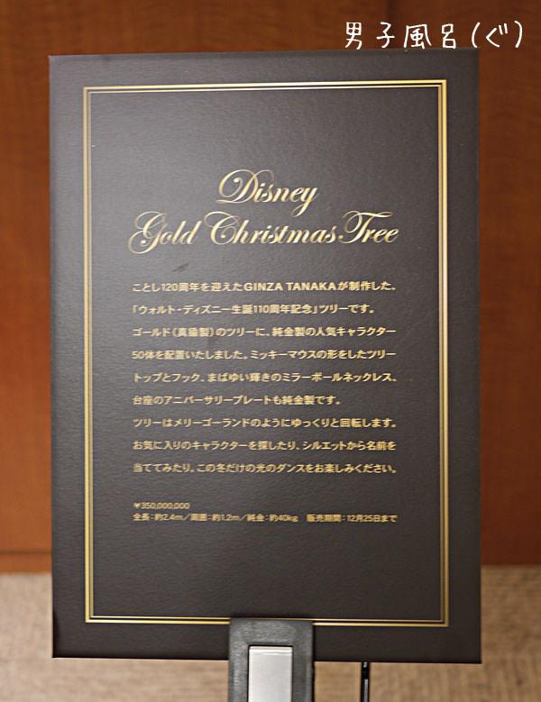 ディズニー ゴールドクリスマスツリー 看板