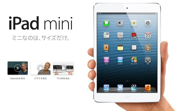 121123-au-softbank-ipad.jpg