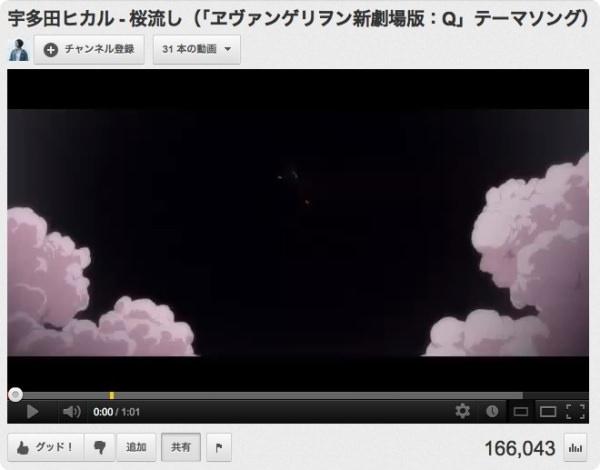 宇多田ヒカル「桜流し」PV