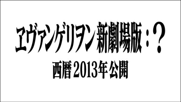 121125-shin-evangelion-final01.png