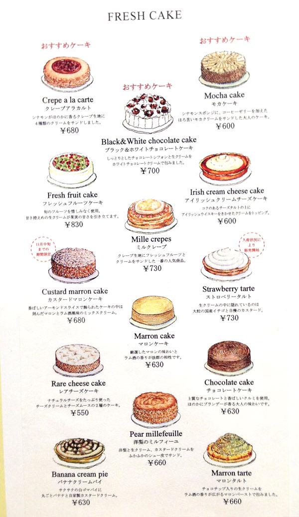 ハーブス ケーキの種類 メニュー