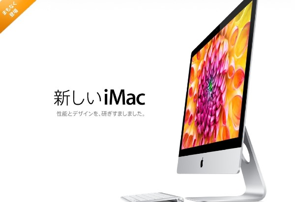 121128-apple-new-imac.jpg