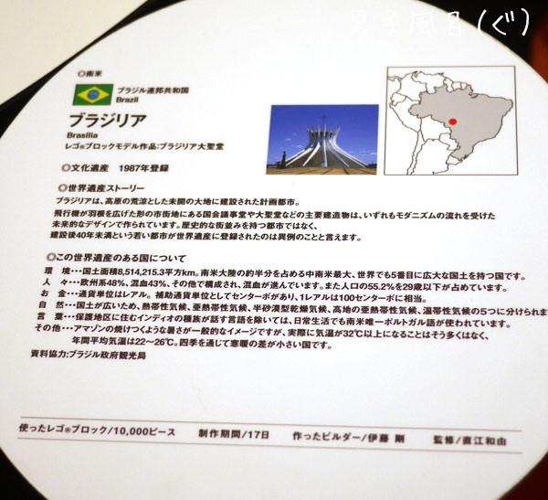 Cathedral of Brasília レゴ世界遺産 ブラジリア解説