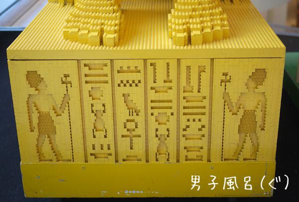 レゴ世界遺産 アブ・シンベル神殿 台座の装飾