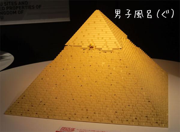 レゴ世界遺産 ピラミッド