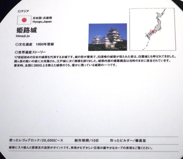 レゴ 世界遺産 姫路城 解説