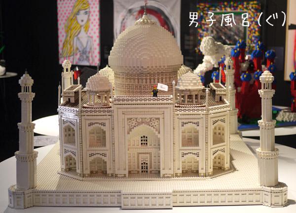 レゴ世界遺産 タージ・マハル