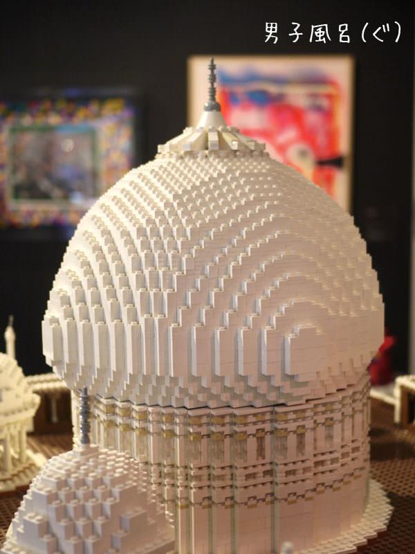 レゴ世界遺産 タージ・マハル ドーム