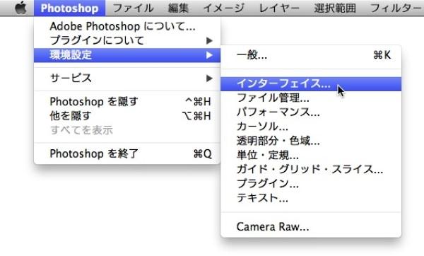 Photoshop 設定メニュー