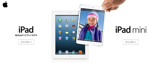 121201-ipadmini-softbankonlineshop.jpg