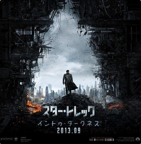 スター・トレック イントゥ・ダークネス ポスター