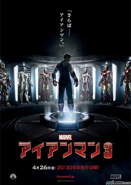 アイアンマン3ポスター