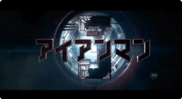 アイアンマン3 日本版予告